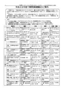 ★だより109_ページ_4