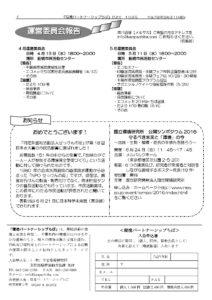 ★だより109_ページ_8