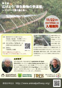 野生動物の歩道橋2nd1