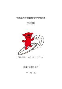 千葉県海岸漂着物対策地域計画